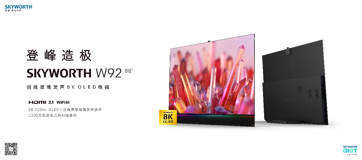 售价199999元!用创新迈入高端无人区,8K 120Hz OLED旗舰创维W92正式发布